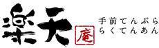 手前てんぷら「楽天庵」公式サイト